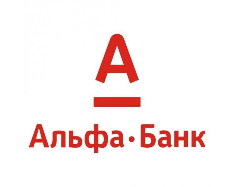 Альфа-Банк — отзывы