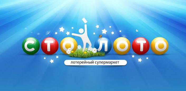 Лотерейный интернет-супермаркет Stoloto.ru — отзывы