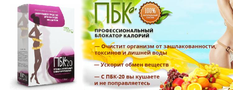 Профессиональный блокатор калорий ПБК-20 — отзывы