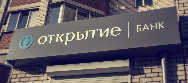 Банк Открытие — отзывы сотрудников