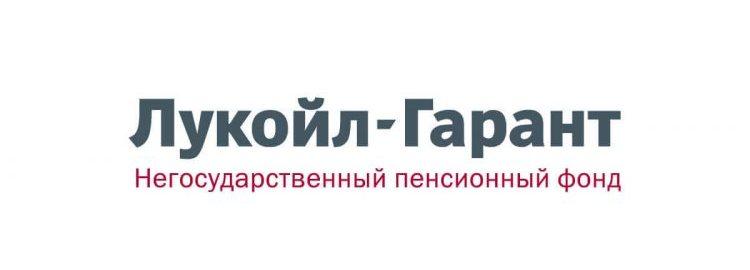 Изображение - Нпф лукойл гарант, отзывы сотрудников Lukojl-Garant-otzyvy-e1547114548339