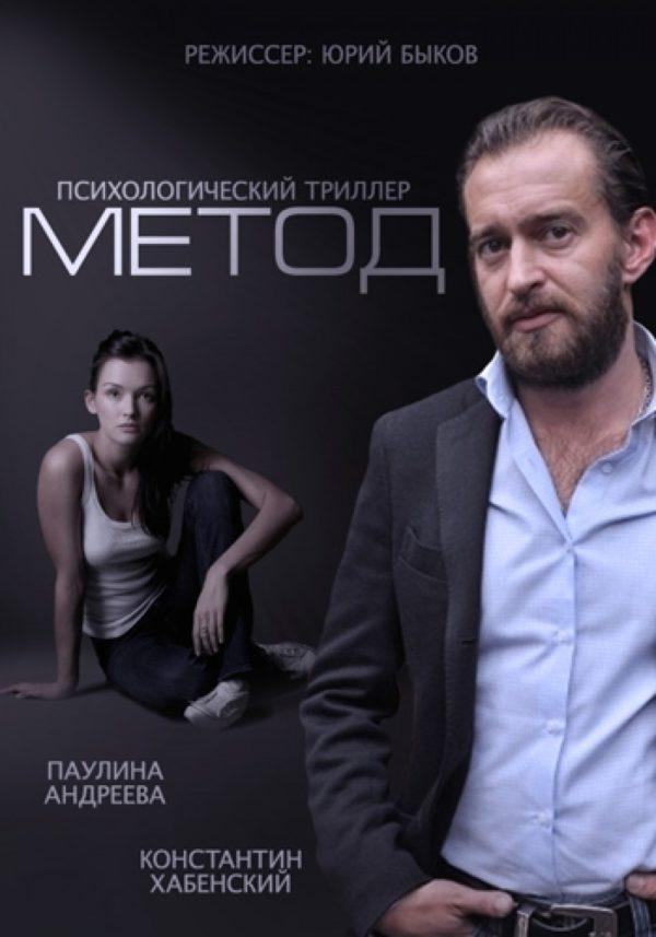 Сериал «Метод» — отзывы