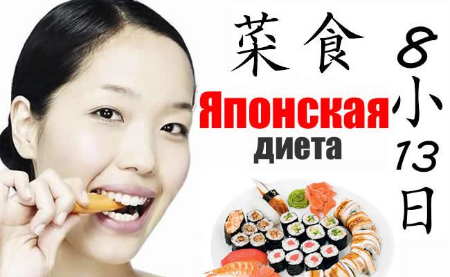 Японская диета – отзывы