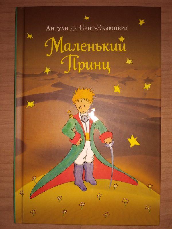 Маленький принц, Антуан де Сент-Экзюпери — отзывы