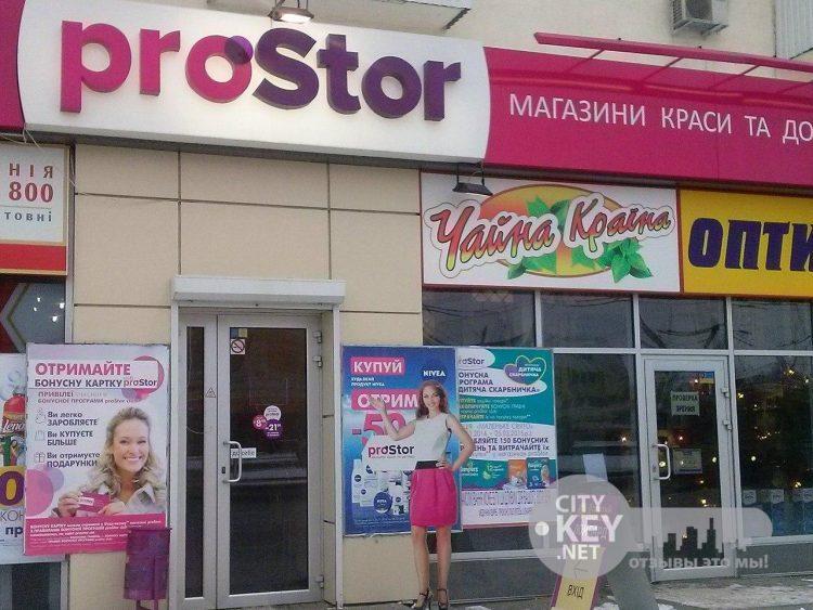 Prostor, Сеть магазинов — отзывы