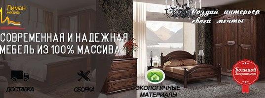Лиман-мебель Муром — отзывы