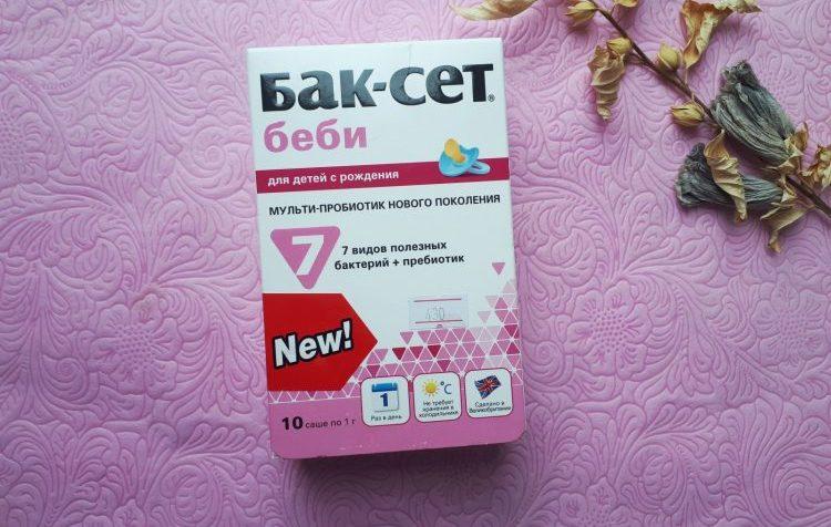 Пробиотик БАК-СЕТ БЕБИ N10 САШЕ — отзывы