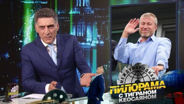 Международная пилорама с Тиграном Кеосаяном (НТВ) — отзывы