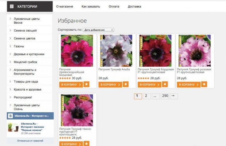 1semena.ru — «Первые семена» — садовый интернет-гипермаркет — отзывы