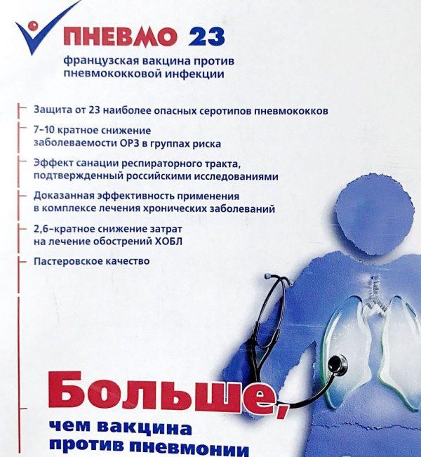 Вакцина Sanofi aventis Пневмо 23 — отзывы