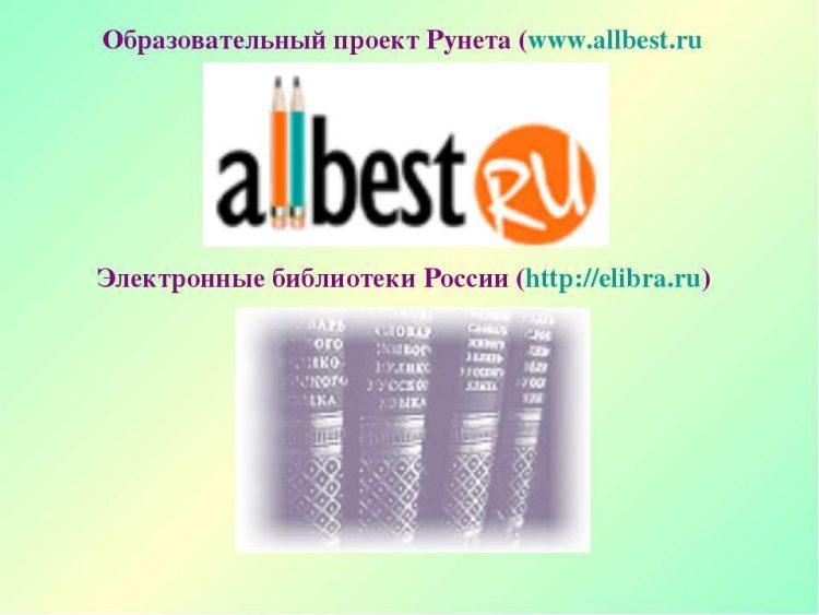 Allbest.ru Глобальная сеть рефератов — отзывы
