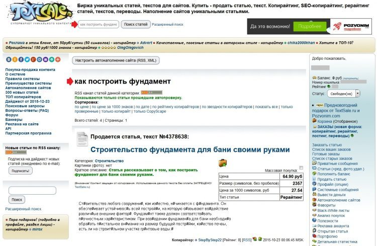 Сайт Textsale.ru — Сервис покупки-продажи контента независимых копирайтеров — отзывы