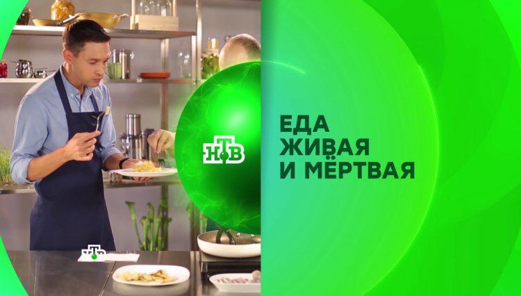 Еда живая и мёртвая (НТВ) — отзывы