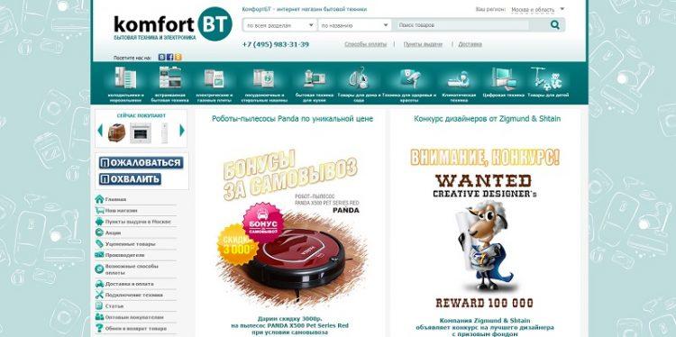 Komfortbt.ru — интернет-магазин бытовой техники — отзывы