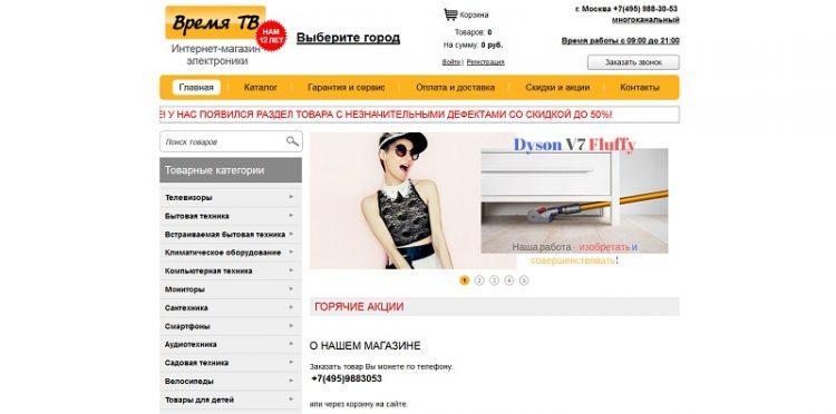 Timetv.ru — интернет-магазин бытовой техники и электроники «Время ТВ» — отзывы