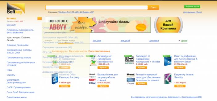 Softkey.ru — Интернет-супермаркет программного обеспечения — отзывы