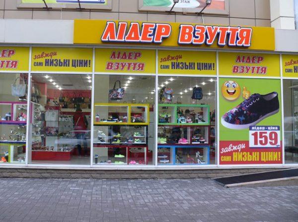 Сеть магазинов «Лидер взуття» — отзывы