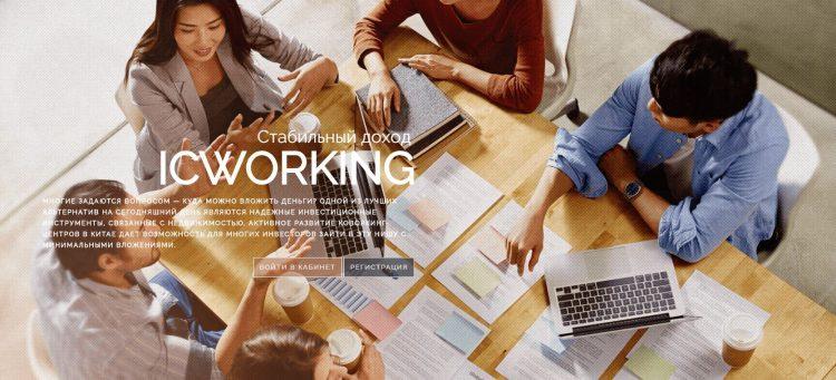 ICworking (Icworking.com) — отзывы