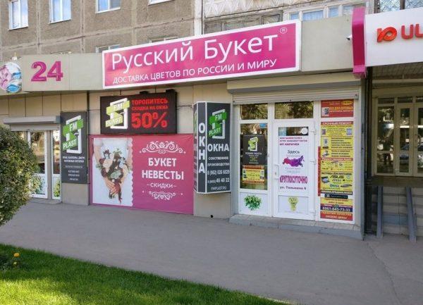 Служба доставки цветов Русский букет — отзывы