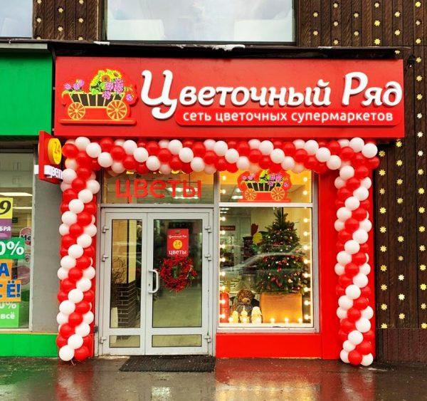 Сеть цветочных магазинов »Цветочный ряд» — отзывы