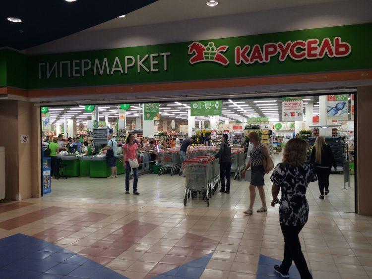 Карусель, Сеть гипермаркетов — отзывы