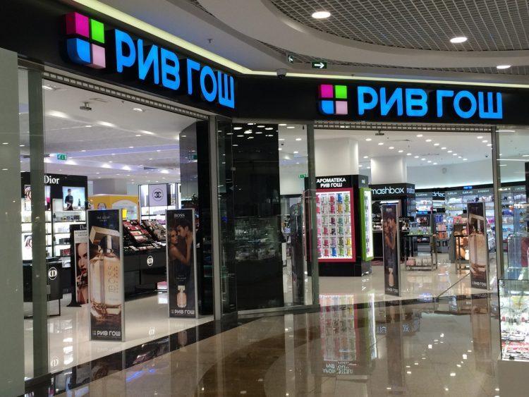 «Рив Гош» — сеть магазинов косметики и парфюмерии — отзывы