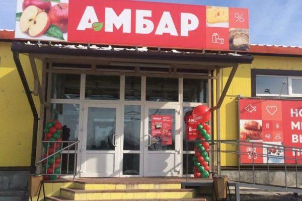 Продуктовый магазин «Амбар» — отзывы