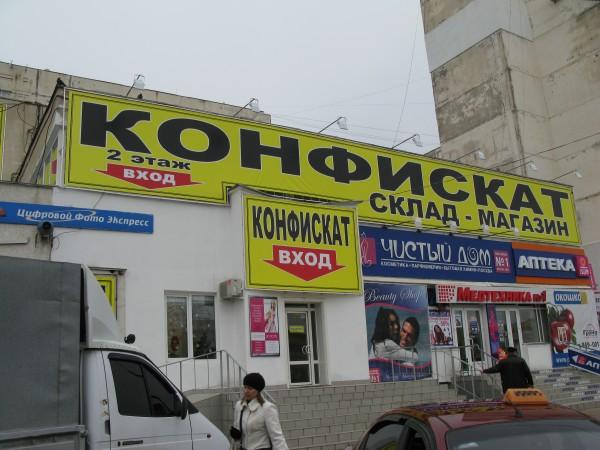 Сеть магазинов «Конфискат» — отзывы