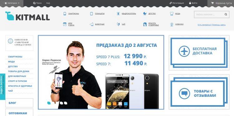 Kitmall.ru — Интернет-магазин товаров из Китая «Китмолл» — отзывы