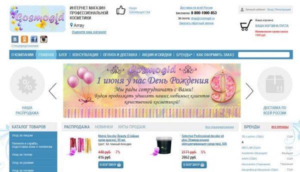 Магазин профессиональной косметики Cosmogid — отзывы