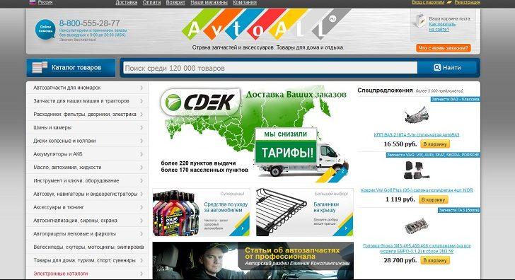 Avtoall.ru — интернет-магазин автозапчастей — отзывы