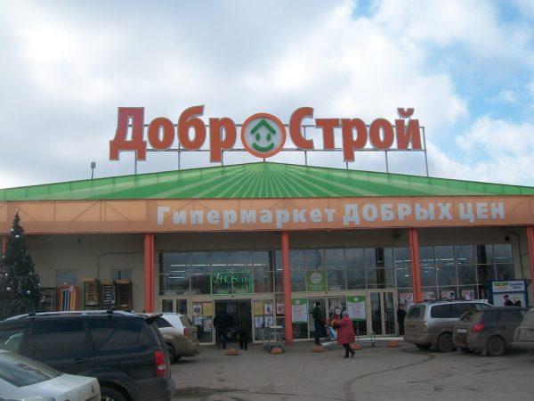 Сеть гипермаркетов «ДоброСтрой» — отзывы
