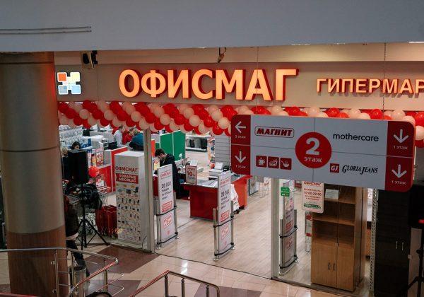 Сеть магазинов «ОфисМаг» — отзывы