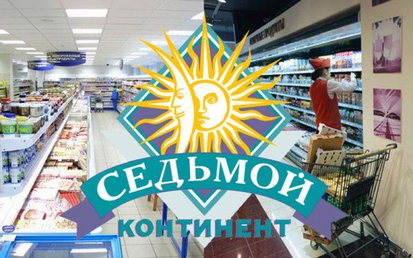Сеть продуктовых магазинов «Седьмой Континент» — отзывы