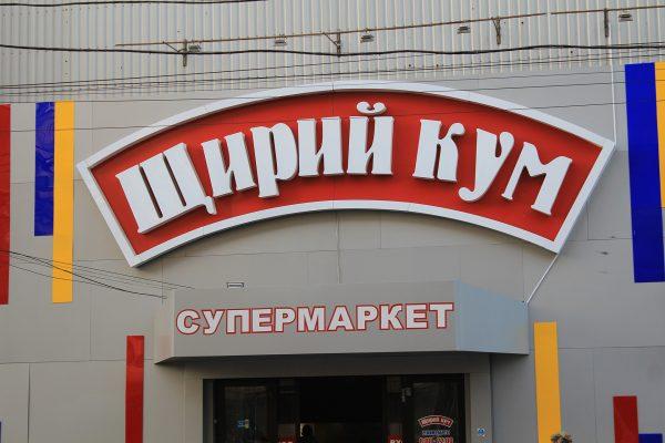 Магазин «Щирый кум» — отзывы