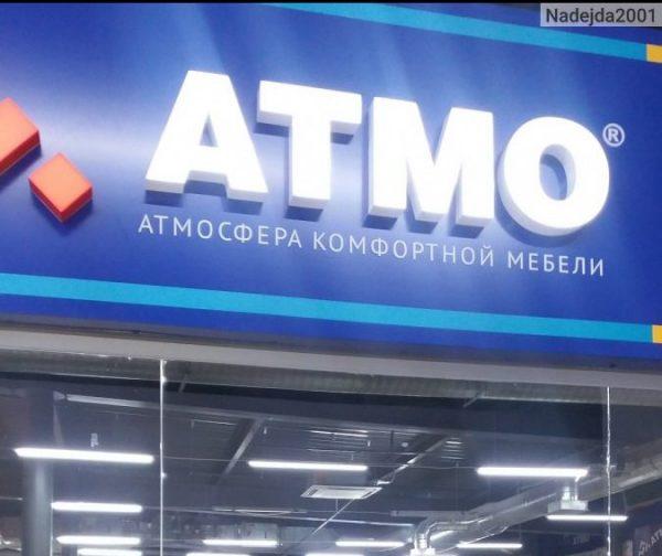 Сеть магазинов «АТМО» — отзывы