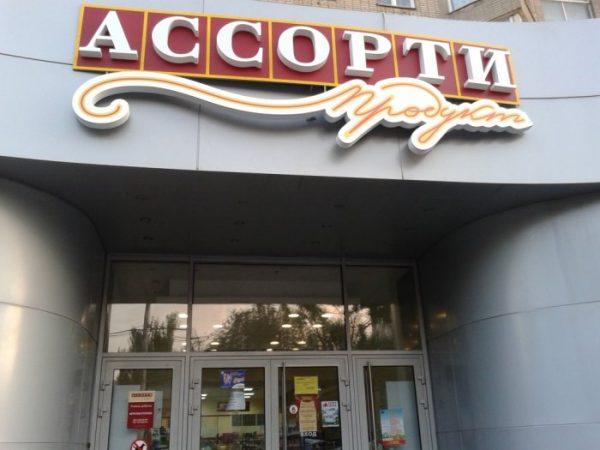 Сеть магазинов «Ассорти Продукт»- отзывы