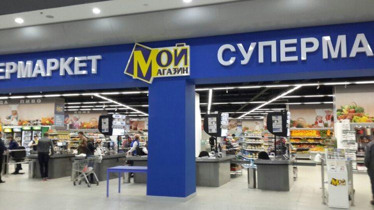 Сеть магазинов «Мой магазин» — отзывы