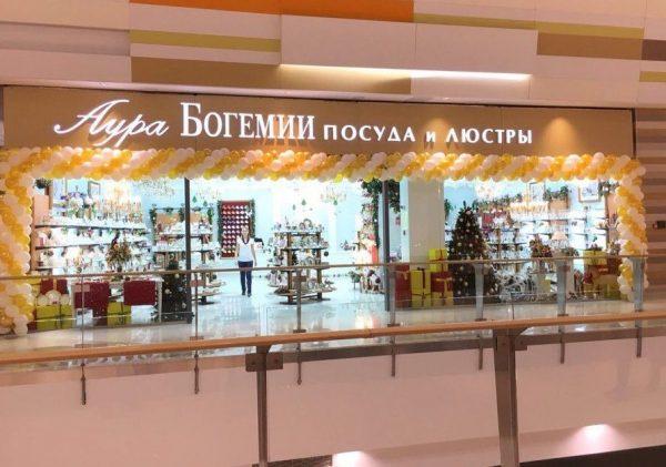Сеть магазинов посуды «Аура Богемии» — отзывы