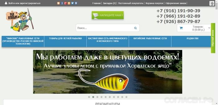 Panrybolov.ru — рыболовный интернет-магазин — отзывы