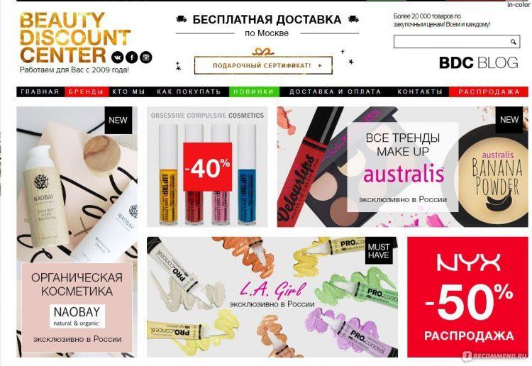 Beauty Discount Center — beautydiscount.ru — отзывы