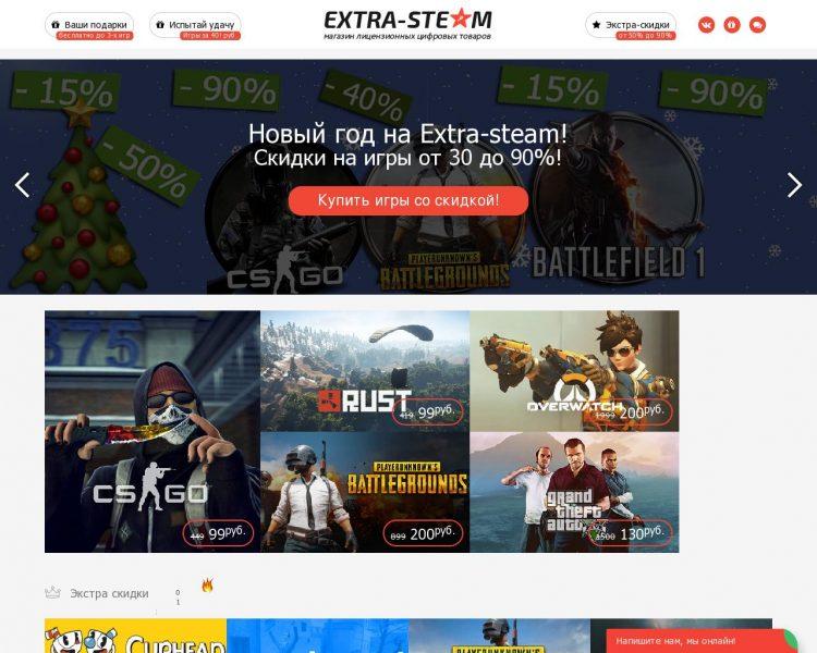 Extra-steam.ru — интернет-магазин игровых ключей Steam — отзывы