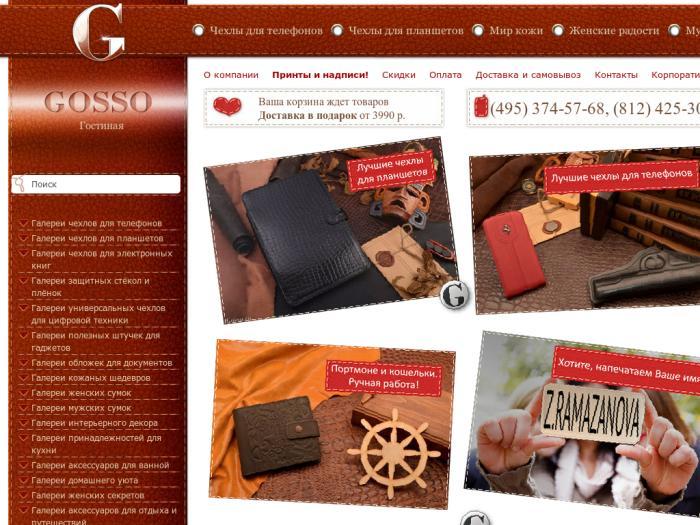 Gosso.ru — интернет-магазин аксессуаров и подарков — отзывы