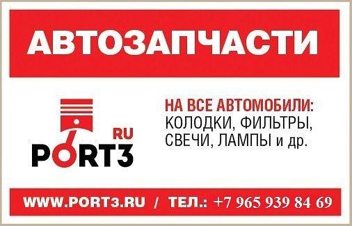 Port3.ru — интернет-магазин автозапчастей — отзывы