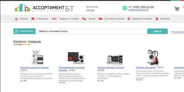 Assortiment-bt.ru — интернет-магазин бытовой техники — отзывы