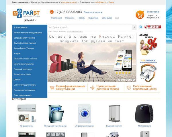 Raybt.ru — интернет-магазин бытовой техники и электроники — отзывы