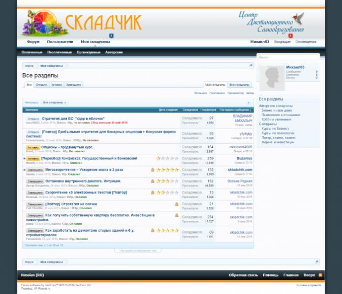 skladchik.com Складчик — отзывы