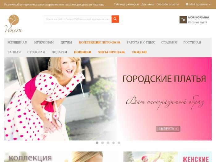 Venera-mart.ru — интернет-магазин трикотажа и текстиля — отзывы