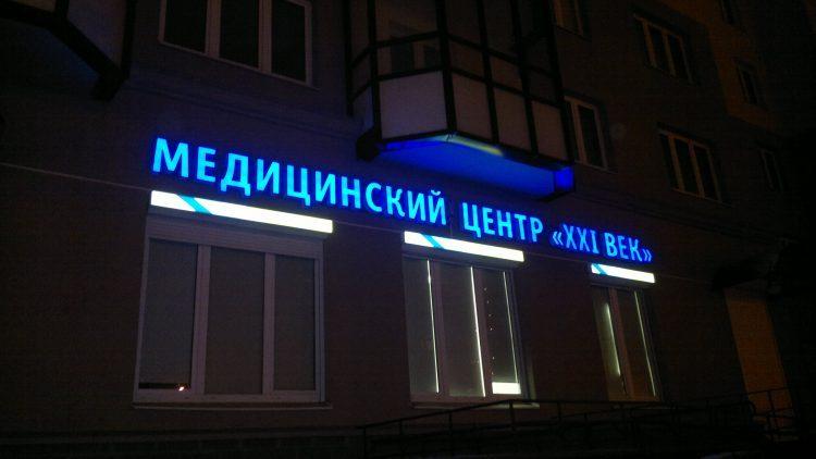 Медицинский Центр «XXI век», Сеть Клиник — отзывы