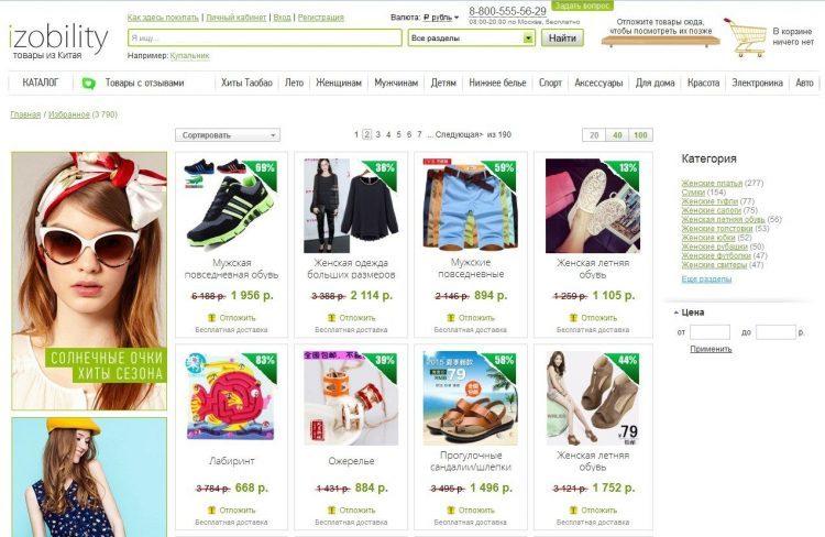 Интернет-магазин товаров из Китая Таобао izobility.com — отзывы